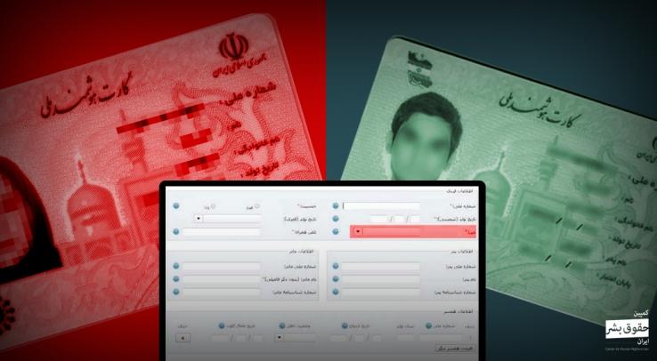 ایران امکان دریافت کارت ملی را از اقلیت های مذهبی غیر رسمی سلب کرده است