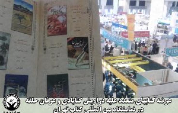عرضه کتابهای متعدد علیه دراویش گنابادی و عرفان حلقه در نمایشگاه کتاب تهران / تصاویر