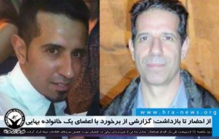 از احضار تا بازداشت؛ گزارشی از برخورد با اعضای یک خانواده بهایی