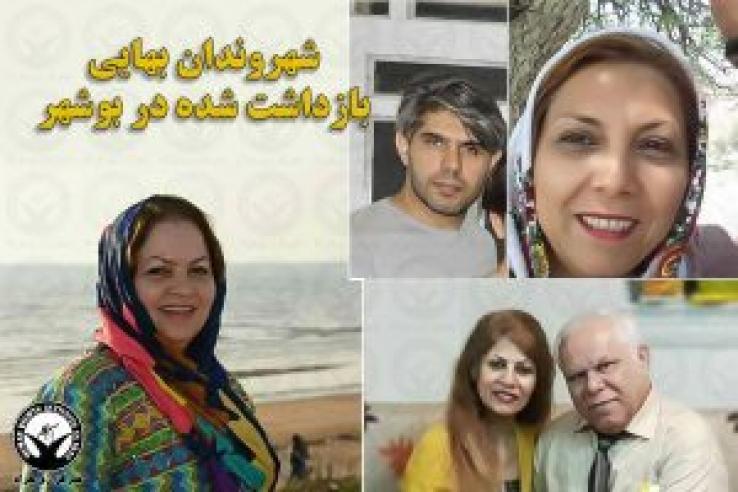 دستکم ۷ شهروند بهایی در بوشهر بازداشت شدند