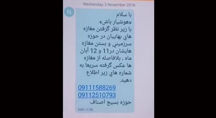 پلمپ ۹۴ مغازه بهائیان در مازندران؛ هیچ کس پاسخ گو نیست