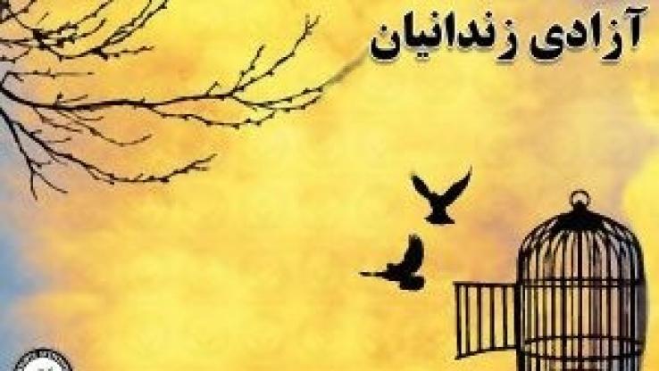 باهیه یلدائی، شهروند بهایی آزاد شد