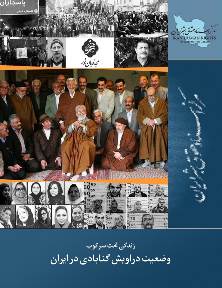 زندگی تحت سرکوب: وضعیت دراویش گنابادی در ایران