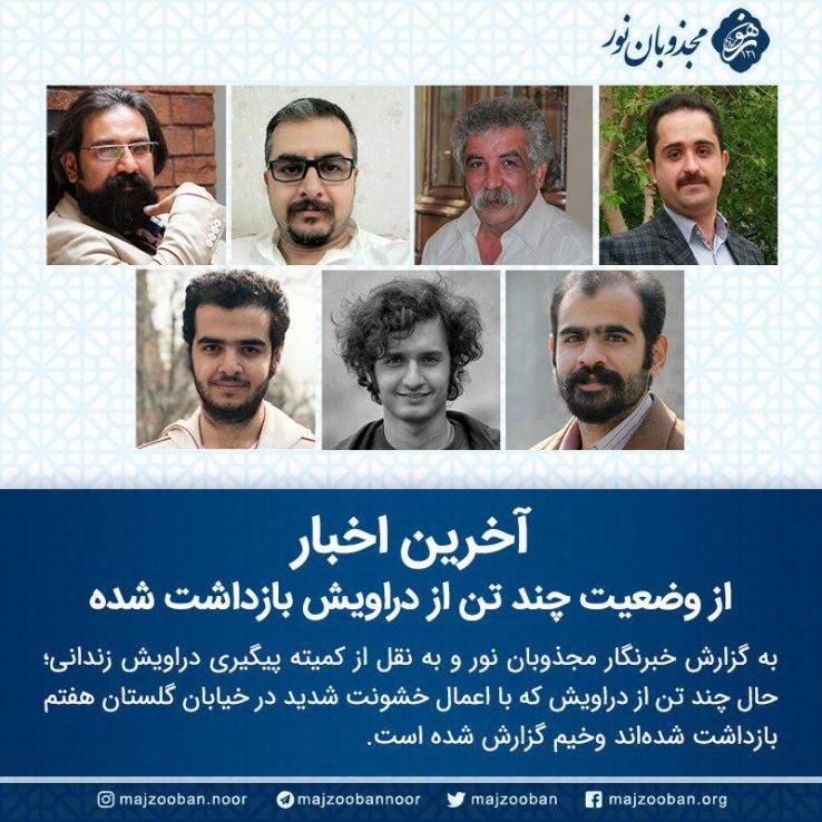 آخرین اخبار از وضعیت چند تن از دراویش بازداشتشده