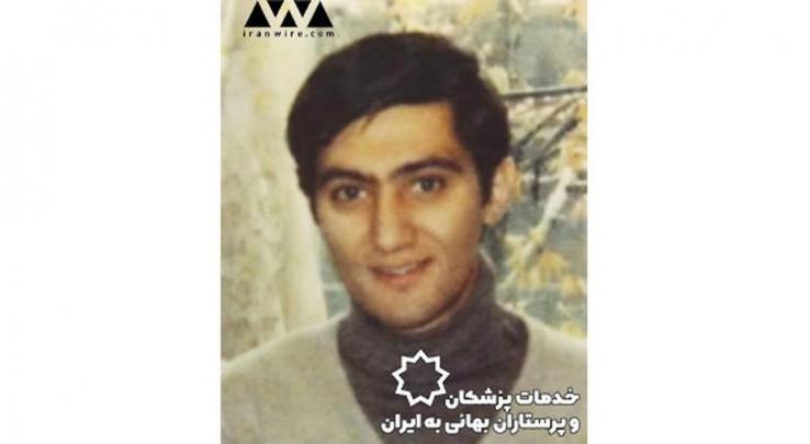 فرهاد اصدقی؛ اعدام یک پزشک جوان بهایی