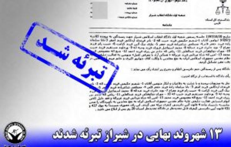 """دادگاه انقلاب شیراز ۱۳ شهروند بهایی را از اتهام """"فعالیت تبلیغی علیه نظام"""" تبرئه کرد/ سند"""