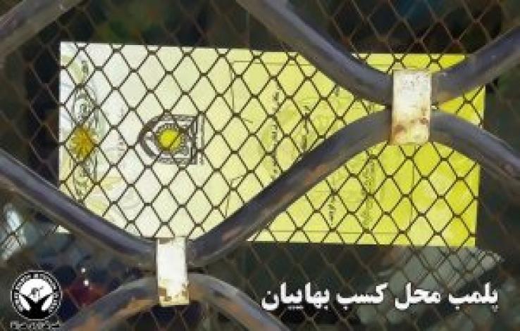پلمب محل کسب ۲۲ شهروند بهایی در ارومیه؛ رد درخواست بازگشایی اماکن در دیوان عالی اداری