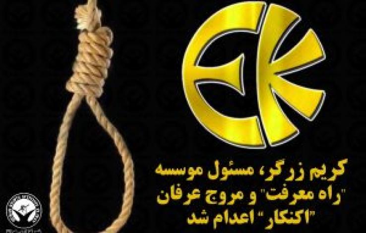 """کریم زرگر، مسئول موسسه """"راه معرفت"""" اعدام شد"""