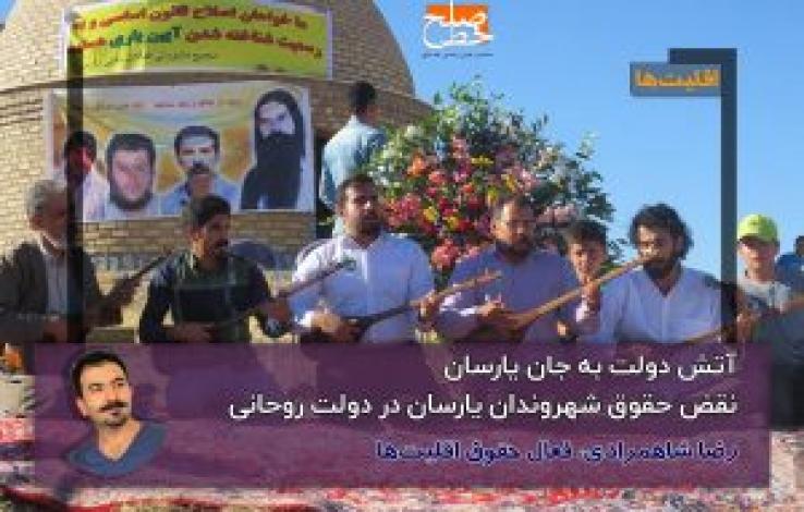 آتش دولت به جان یارسان، نقض حقوق شهروندان یارسان در دولت روحانی