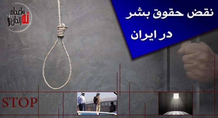 گزارش نقض حقوق بشر در ایران در هفتهای که گذشت ( هفته دوم فروردین )