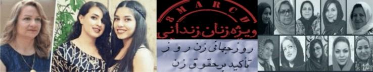 اطلاعیه ۱۲۴۲ کمیته دفاع از حقوق پیروان ادیان در خصوص روز جهانی زن