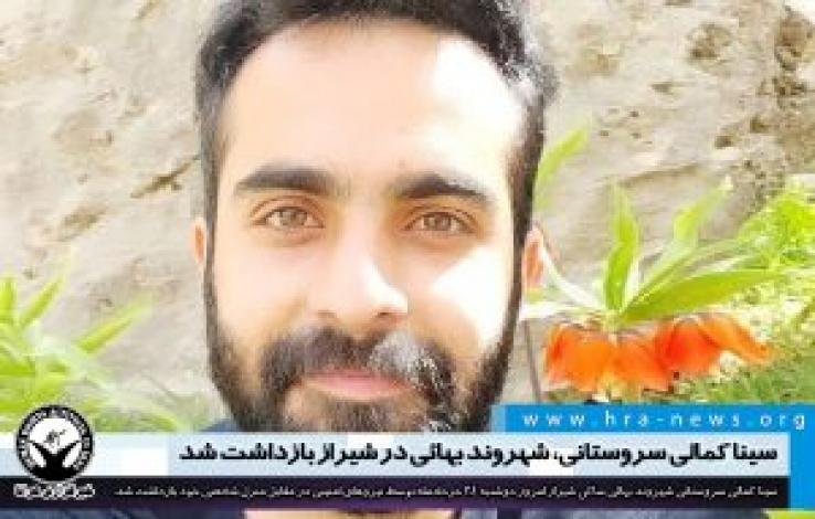 سینا کمالى سروستانی، شهروند بهائی در شیراز بازداشت شد