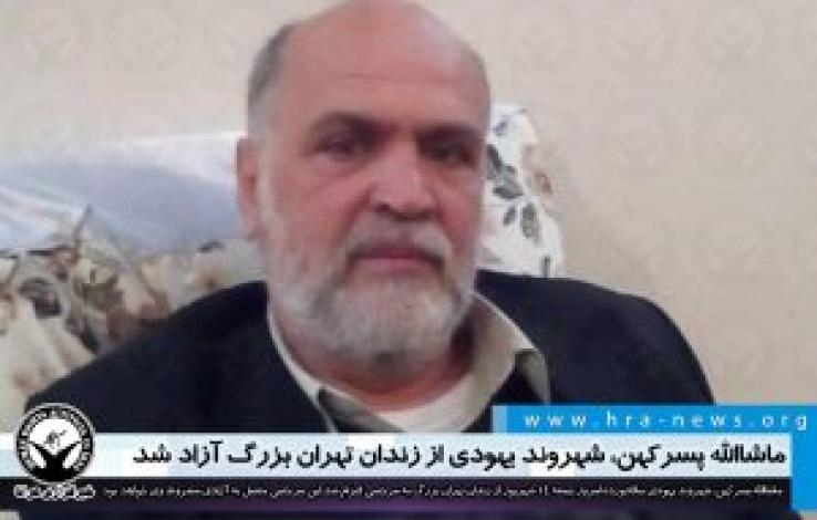 ماشاالله پسرکهن، شهروند یهودی از زندان تهران بزرگ آزاد شد