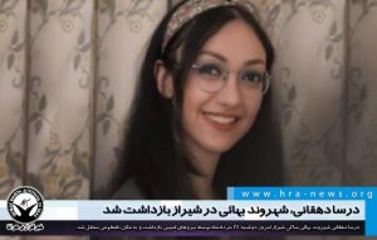 درسا دهقانی شهروند بهائی در شیراز بازداشت شد
