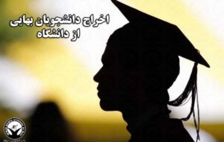 رومینا عسگری، دانشجوی بهایی از دانشگاه اخراج شد